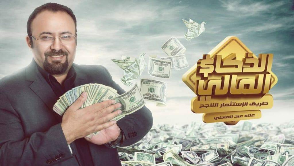 إدارة المال