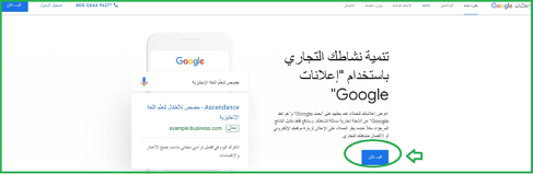 إعلانات جوجل أدوردز